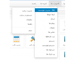 [تصویر:  f.250.200.16777215.0.stories.93.menu_jspoweradmin.png]
